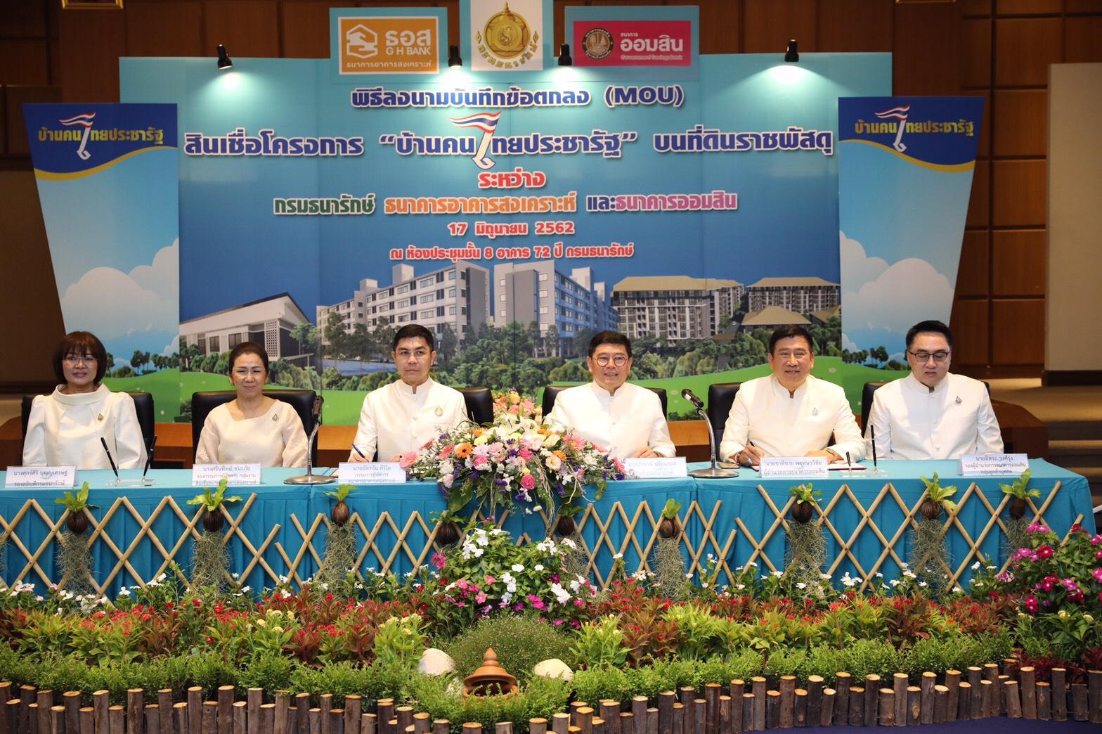 """ธอส. สนับสนุนโครงการ """"บ้านคนไทยประชารัฐ"""" บนที่ดินราชพัสดุ"""