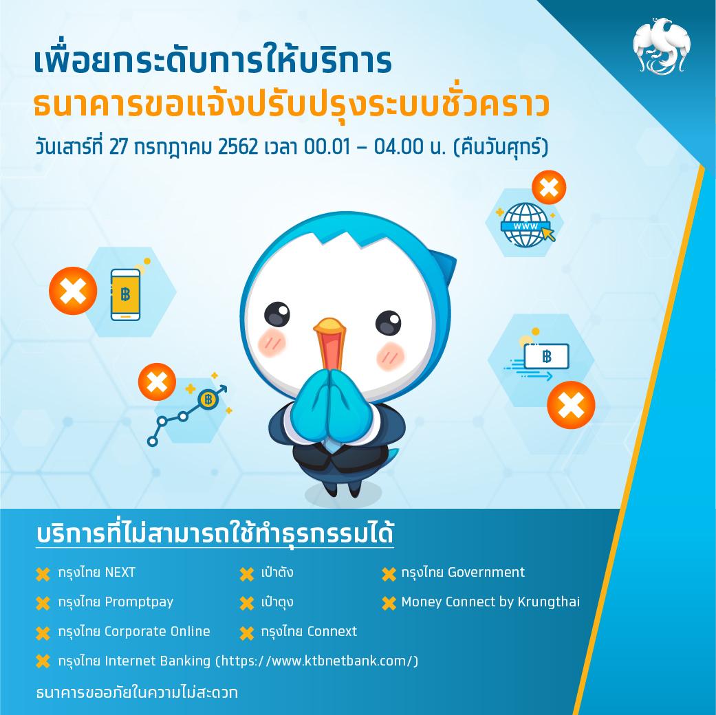 กรุงไทยยกระดับการให้บริการ ปรับปรุงระบบอิเล็กทรอนิกส์ชั่วคราว