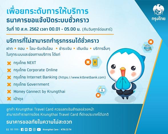 กรุงไทยยกระดับการให้บริการ ปิดระบบอิเล็กทรอนิกส์ชั่วคราว
