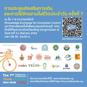 The7th Thailand Bike and Walk Forum