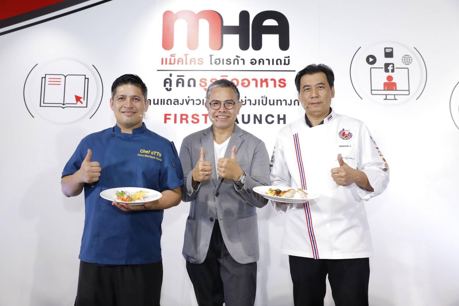 แม็คโครผุดไอเดียช่วยเหลือผู้ประกอบการธุรกิจอาหาร เปิดตัวแม็คโคร โฮเรก้า อคาเดมี (MHA)