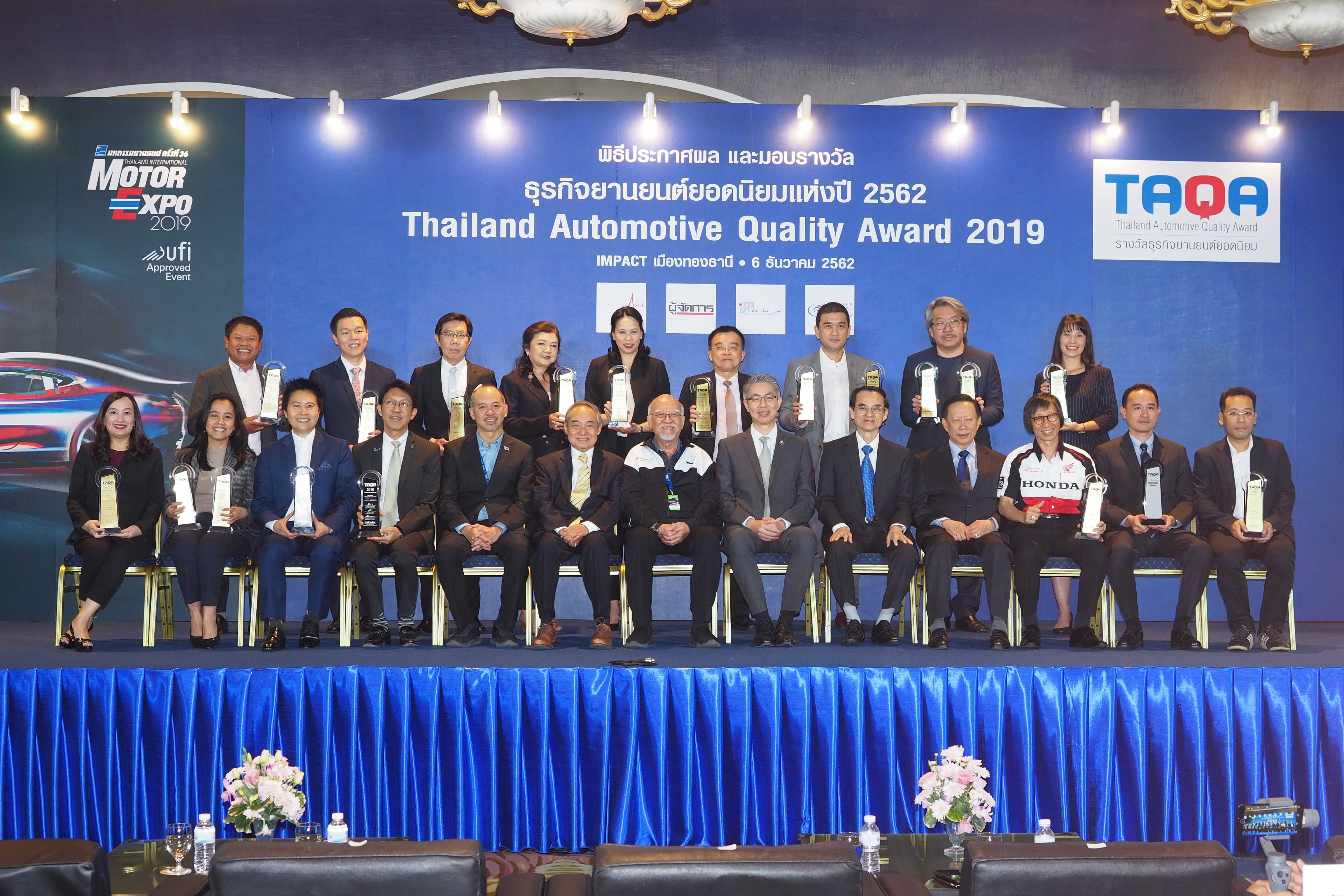 TAQA Award 2019 สุดยอดธุรกิจยานยนต์