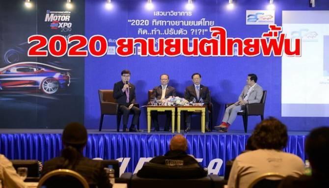 """นักการตลาดชี้คนไทย """"ซื้อรถด้วยอารมณ์"""" เหนือเหตุผล"""