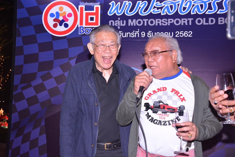 Motor Expo จัดงานเลี้ยงสังสรรค์ Motorsport Old Boys