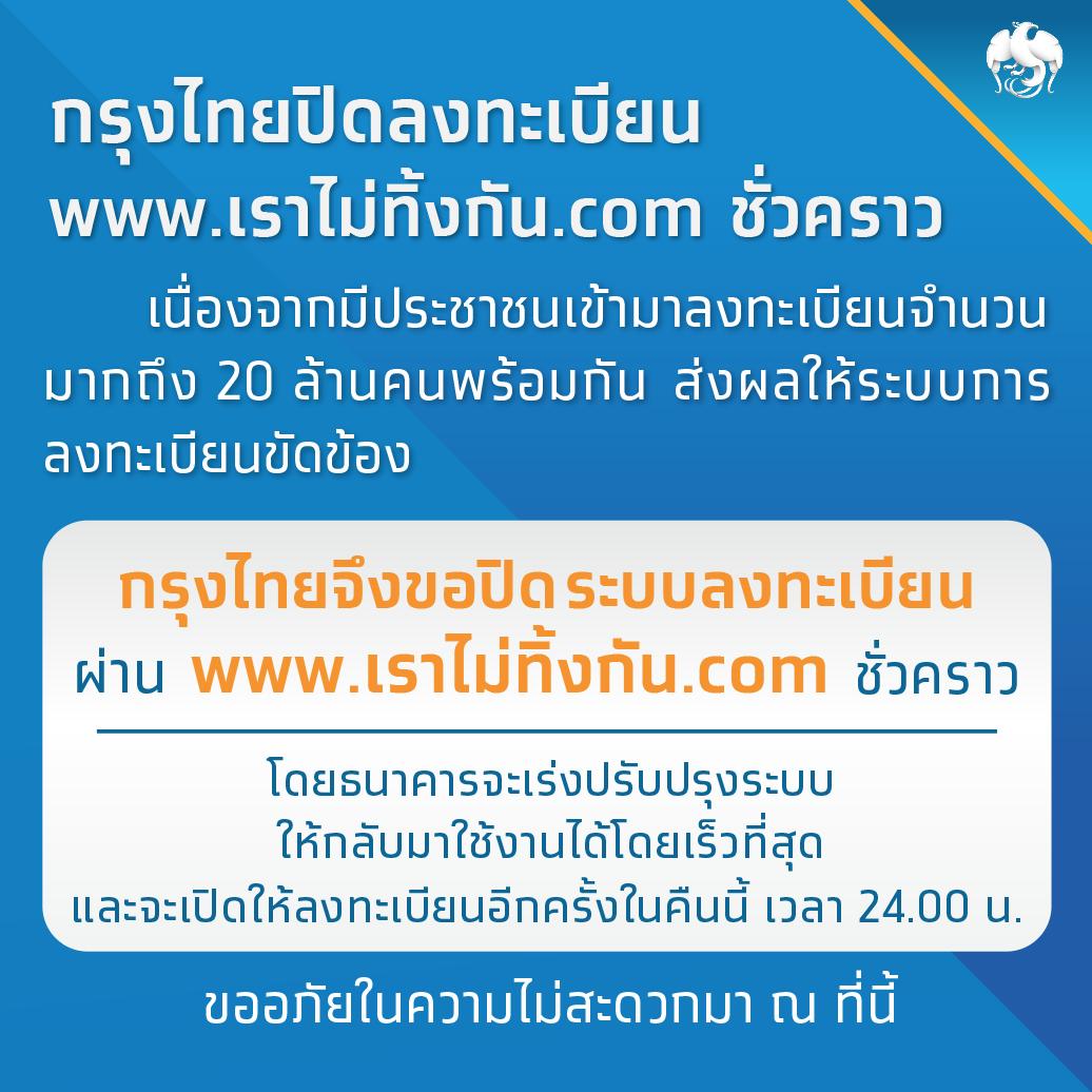 กรุงไทยขออภัย ปิดลงทะเบียน www.เราไม่ทิ้งกัน.com ชั่วคราว