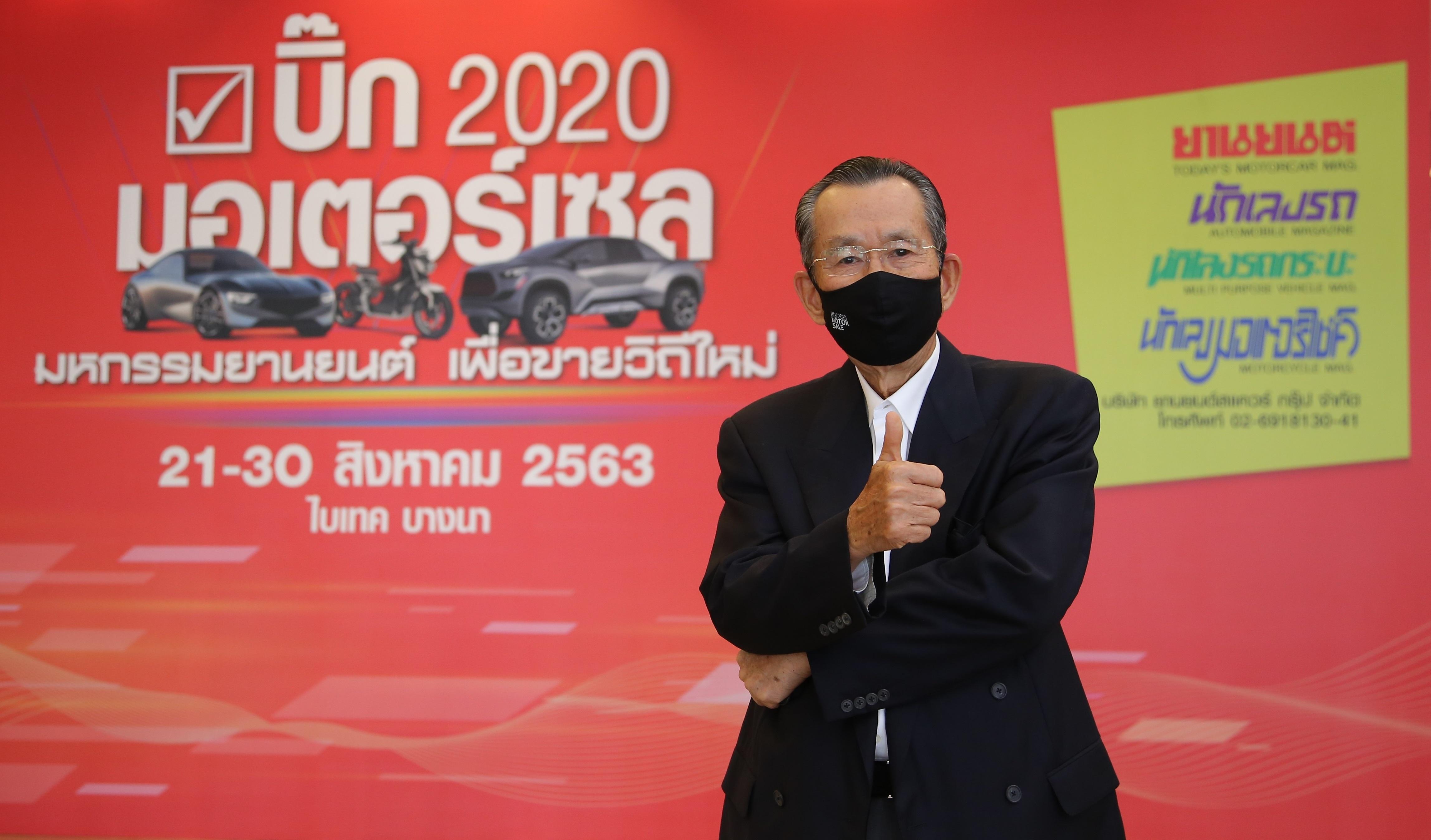 """บิ๊กยานยนต์มั่นใจ """"Big Motor Sale 2020"""" กระตุ้นเศรษฐกิจไทยให้ฟื้นตัว"""