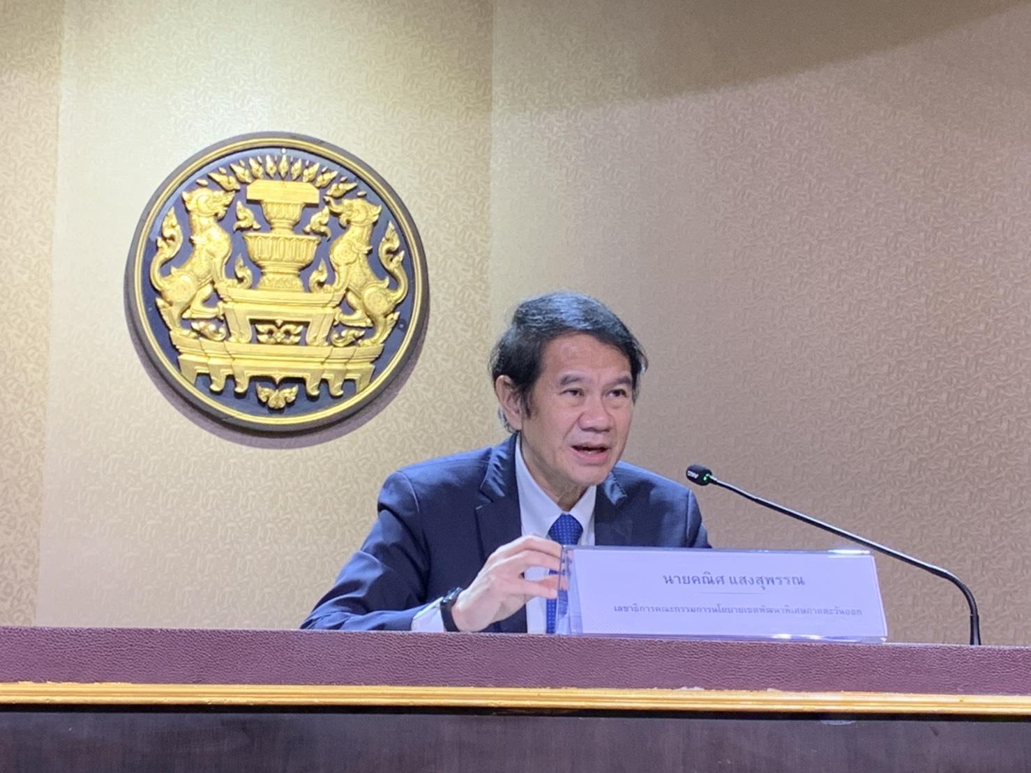 สรุปความคืบหน้าการประชุมคณะกรรมการนโยบายเขตพัฒนาพิเศษภาคตะวันออก ครั้งที่ 5/2563
