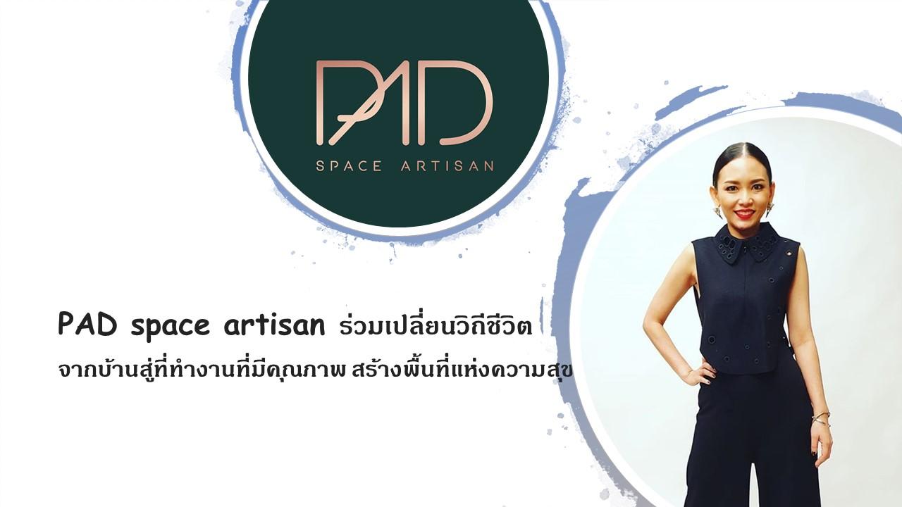 PAD space artisan ร่วมเปลี่ยนวิถีชีวิต
