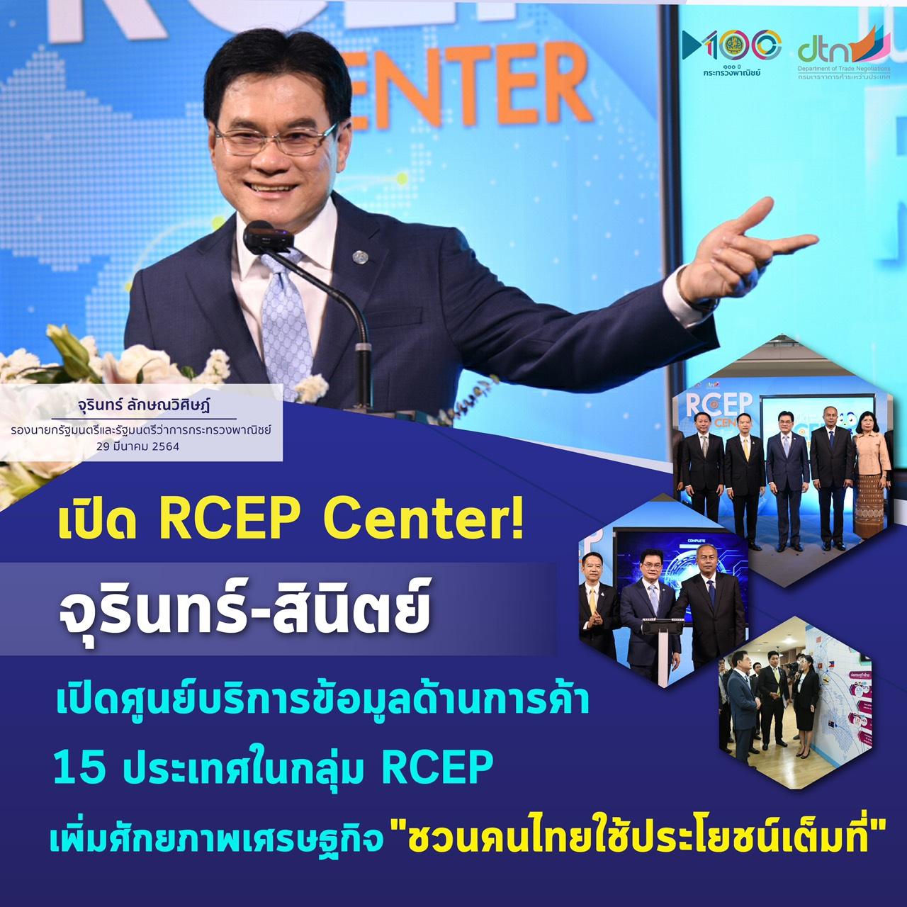 """'พาณิชย์' เปิดตัว """"RCEP Center"""" บริการครบเครื่องเรื่องการค้าเสรี"""