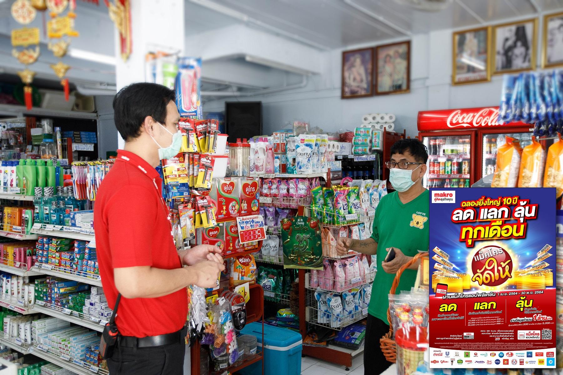 แม็คโคร ลดแรงเพื่อผู้ประกอบการ รับกำลังซื้อฟื้น สร้างโอกาสเพิ่มรายได้ โชห่วยไทยครั้งยิ่งใหญ่ !