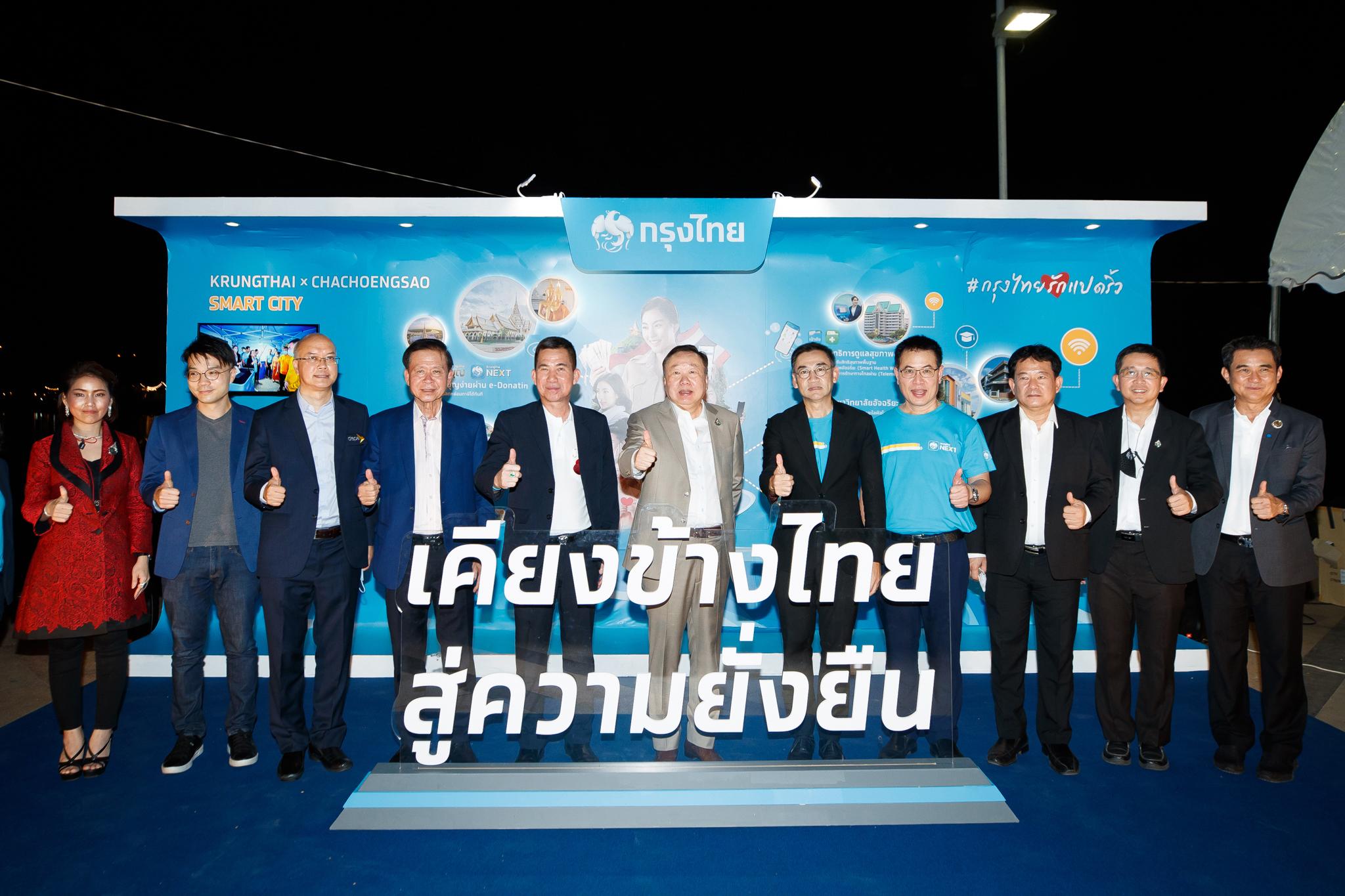 """""""ฉะเชิงเทรา"""" จับมือ """"กรุงไทย"""" ผนึก 9 องค์กรพันธมิตร"""