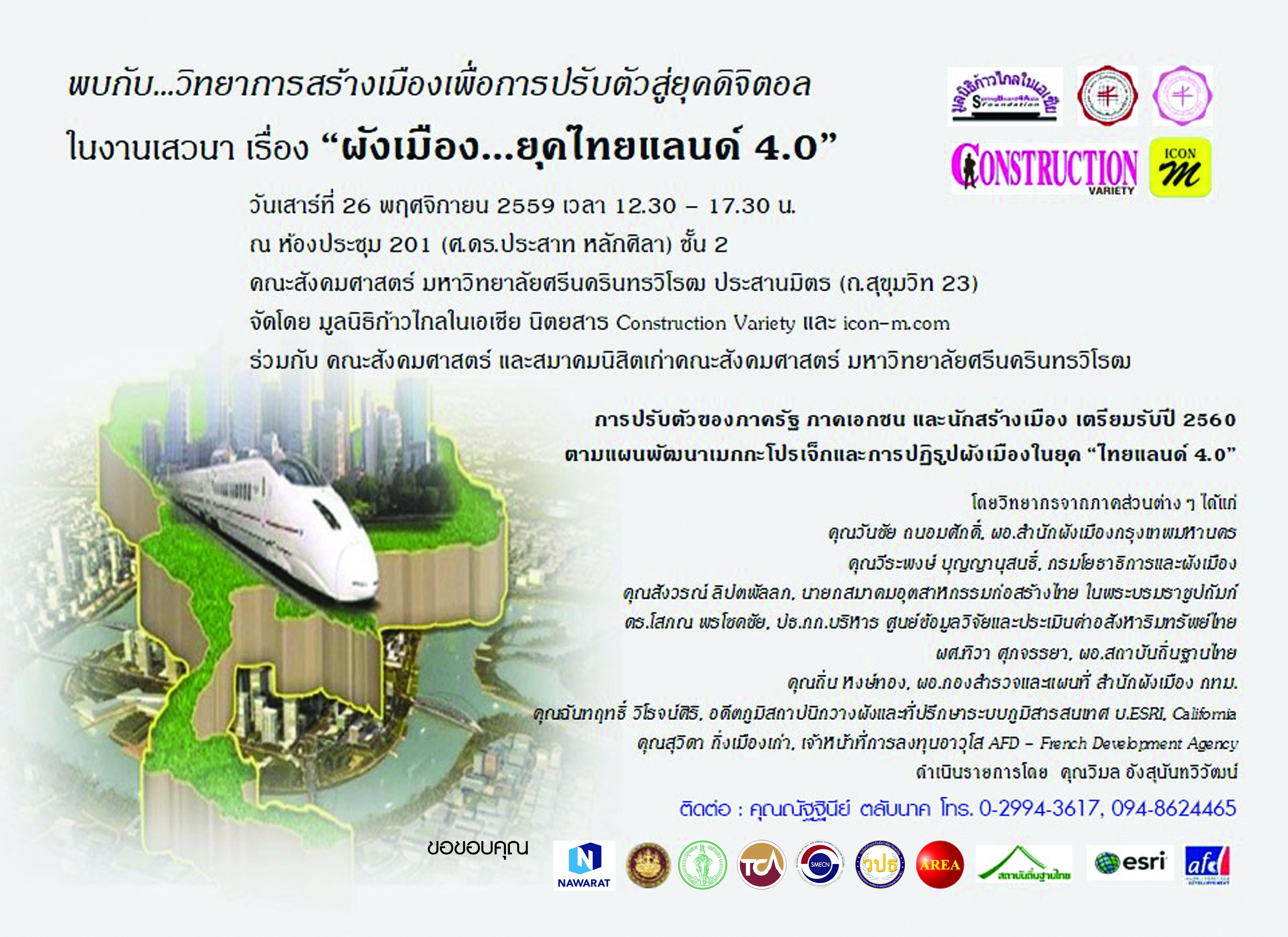 ผังเมือง..ยุคไทยแลนด์ 4.0