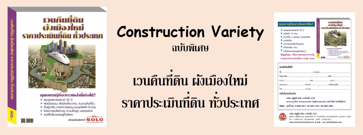 Construction Variety ฉบับพิเศษ