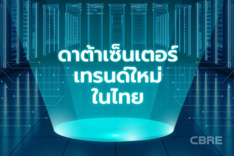 ดาต้าเซ็นเตอร์เทรนด์ใหม่ในไทย