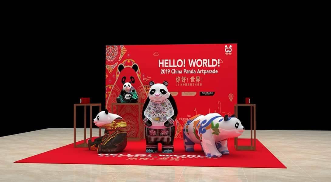 Hello! World! 2019 Panda Art Parade