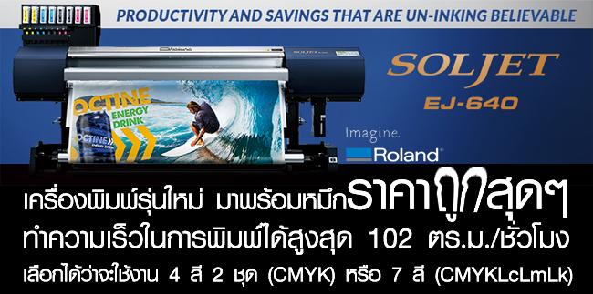 Roland EJ-640