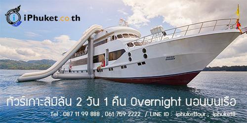 ทัวร์เกาะสิมิลัน 2 วัน 1 คืน Overnight นอนบนเรือ