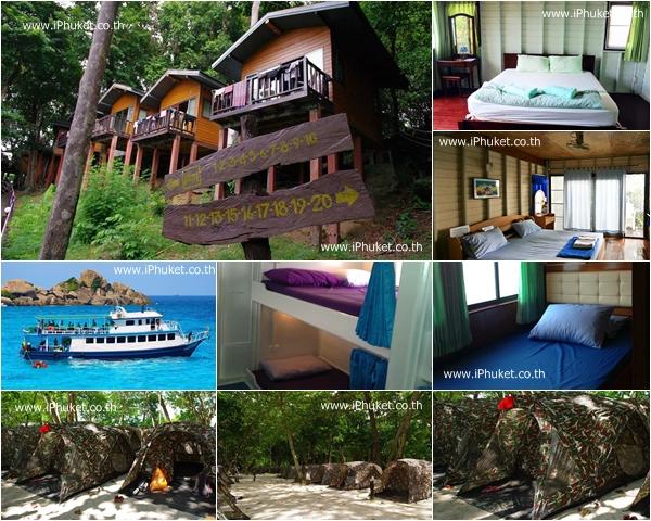 บ้านพักเกาะสิมิลัน เกาะตาชัย นอนเกาะสิมิลัน