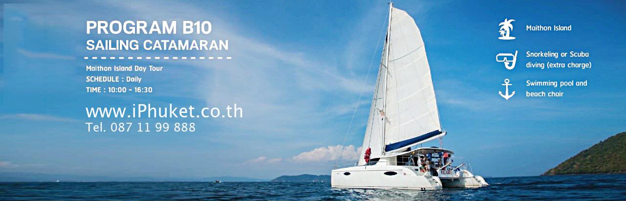 ทัวร์เกาะไม้ท่อน - เรือ Sailing Catamaran