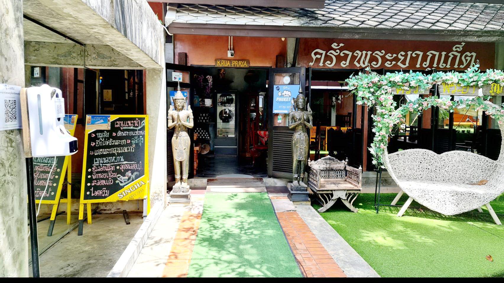 ร้านอาหารพื้นเมืองภูเก็ต