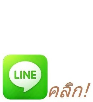 Chat Line ถามสินค้า บนมือถือ