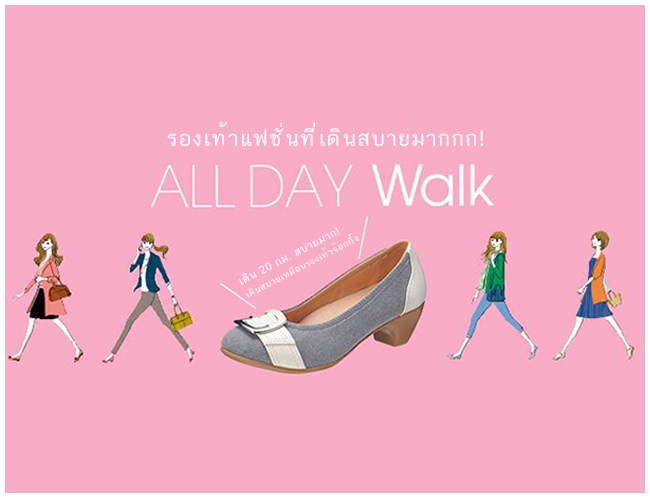 All Day Walk �ͧ����آ�ҾῪ��