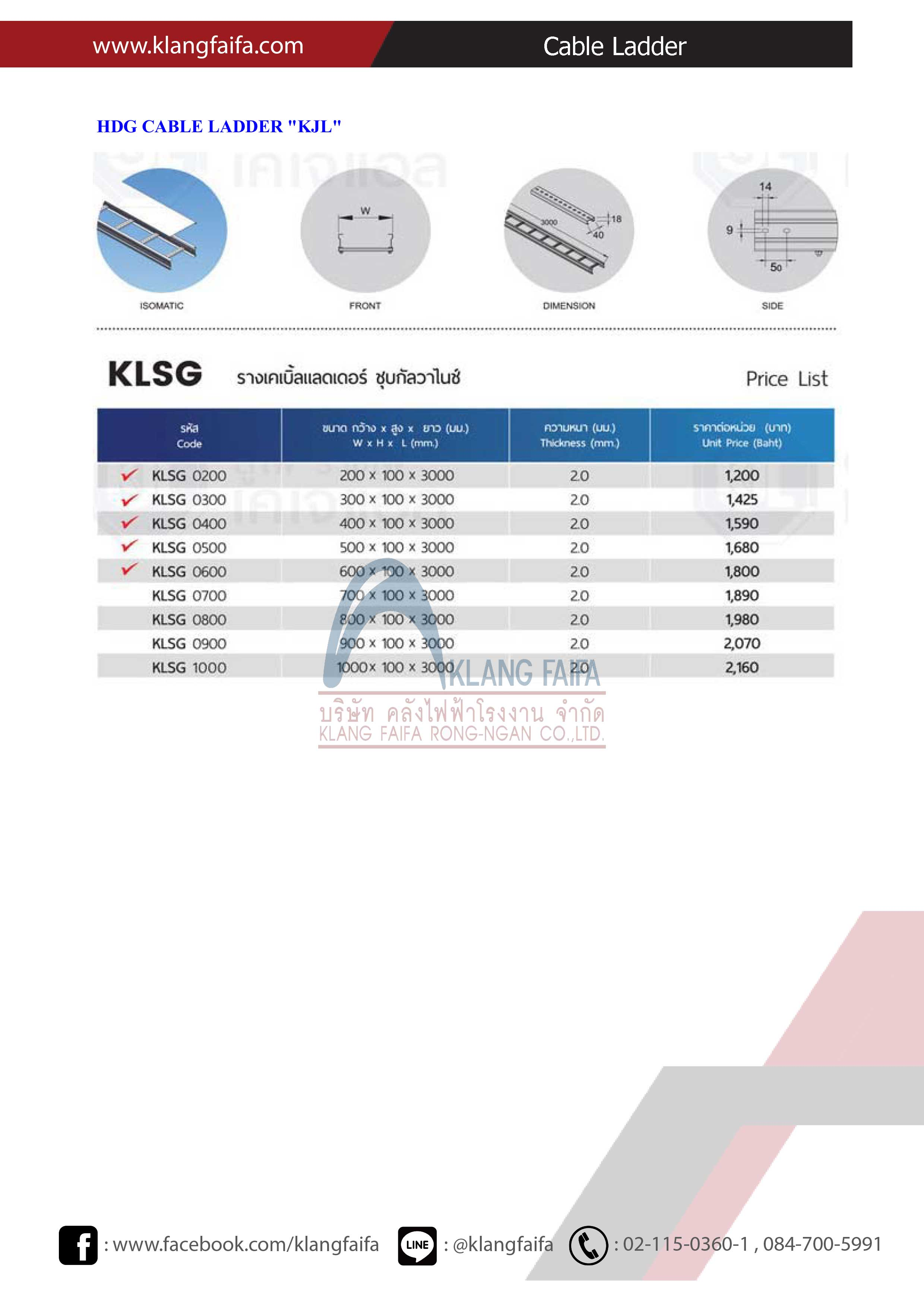 KJL-Cable-Ladder, เคเบิ้ลแลดเดอร์ชุบกัลวาไนท์เคเจแอล, KJL, เคเบิ้ลแลดเดอร์เคเจแอล