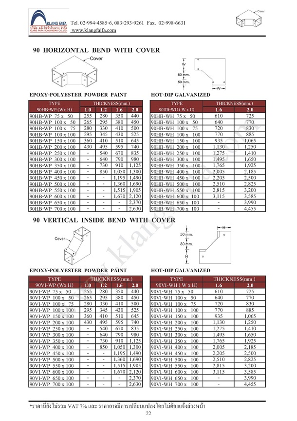 �������, wireway, ��������ҤҶ١, ����������, ����������, ��������Һ�ѧ����, �������غ�ͷ�Ժ����乫�, Epoxy wireway, Wireway Epoxy, TIC, TST, trunking system, Ladder, ������Ŵ����, KJL