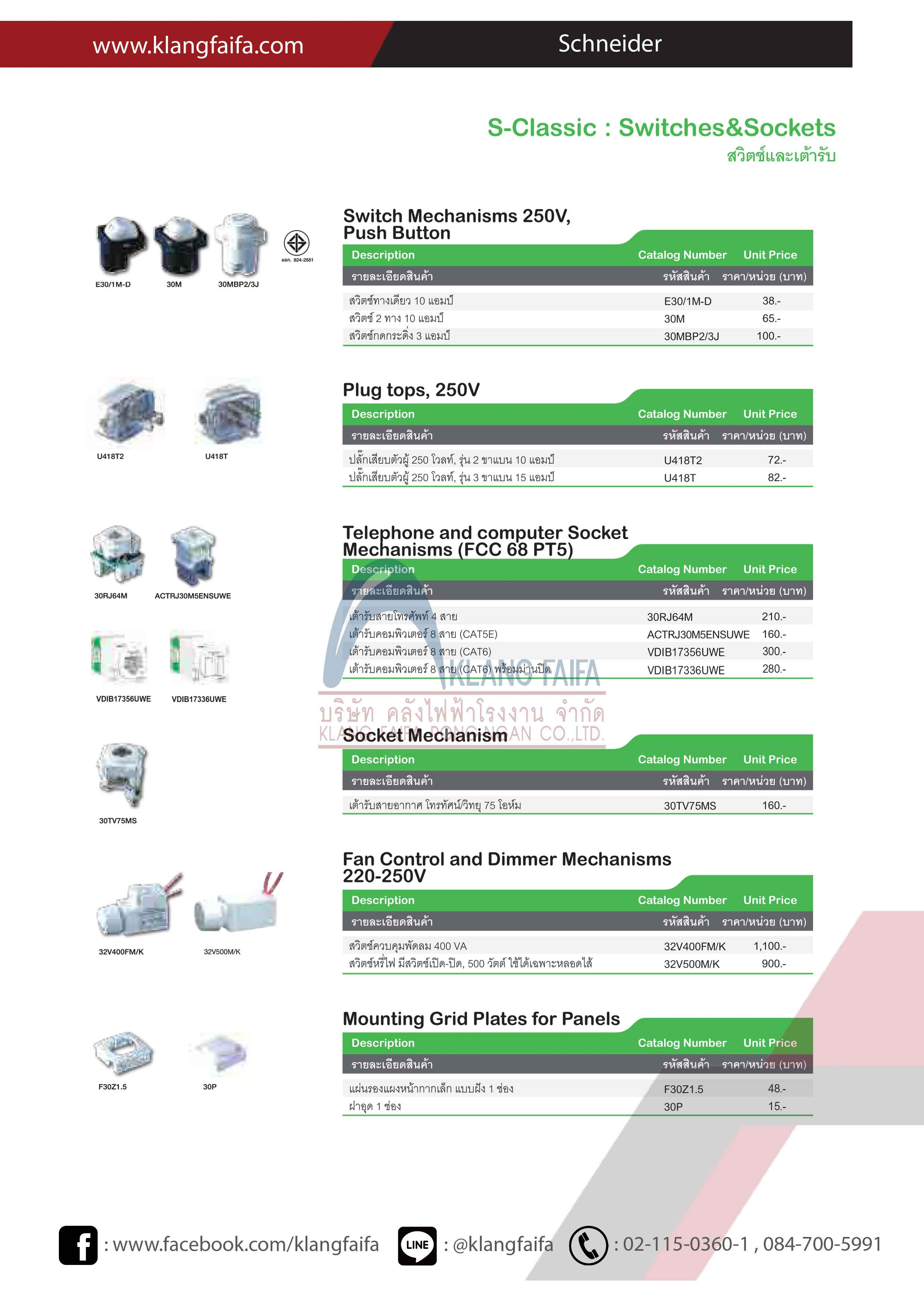 S-Classic, Switches, Sockets, Schneider, ComputerSocket, TelephoneSocket,TV_Socket, Signallinglamp, Dimmer, หน้ากากเต้ารับ, Flush_Plate, FloorSocket, ฝาครอบกันน้ำ, easyclip, Catalog_Schneider_2019