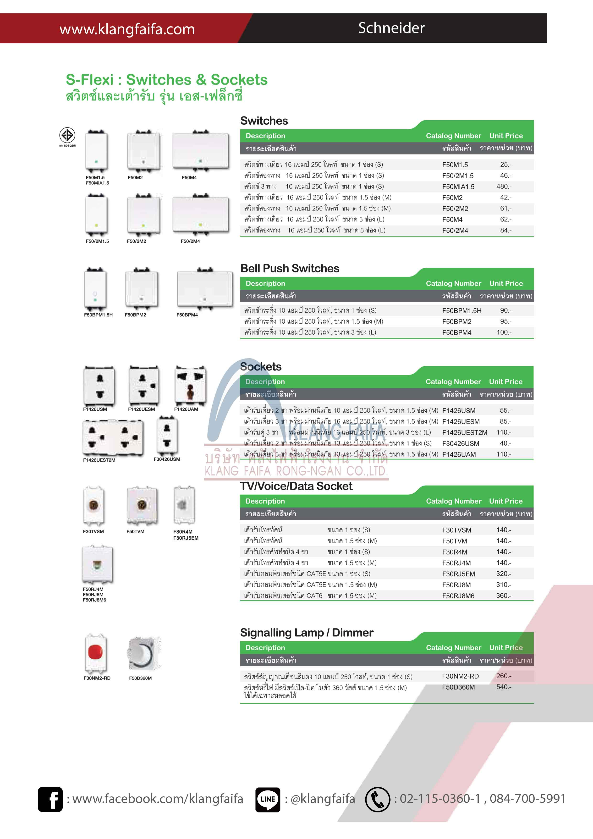 S-Flexi, Switches, Sockets, Schneider, TV_Socket, Signallinglamp, Dimmer, หน้ากากเต้ารับ, Flush_Plate, FloorSocket, ฝาครอบกันน้ำ, easyclip, Catalog_Schneider_2019