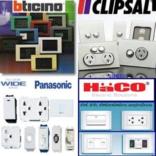 Plug , Switch , Bticino, บิทิชิโน, สวิทซ์บิทิชิโน, ปลั๊กบิทิชิโน,ปลั๊กสวิทซ์ราคาถูก,สวิทราคาถูก,BAMBOO,MATIX,MAGIC,Living,lighttech,magic advance, bamboo, modus plus, idrobox pop up, btplug, conusmer unit, bt6din, Load center, mccb, btdin timer, RCBO, RCD,  marin enclosure, powerplug, switch sensor, บีทีดิน, อุปกรณ์ป้องกันไฟรั่่ว, สวิตซ์เซ้นเซอร์, โหลดเซ็นเตอร์, บิทิชิโนราคาถูก,ขายบิทิชิโน,ขายบิทิชิโนแถวลำลูกกา