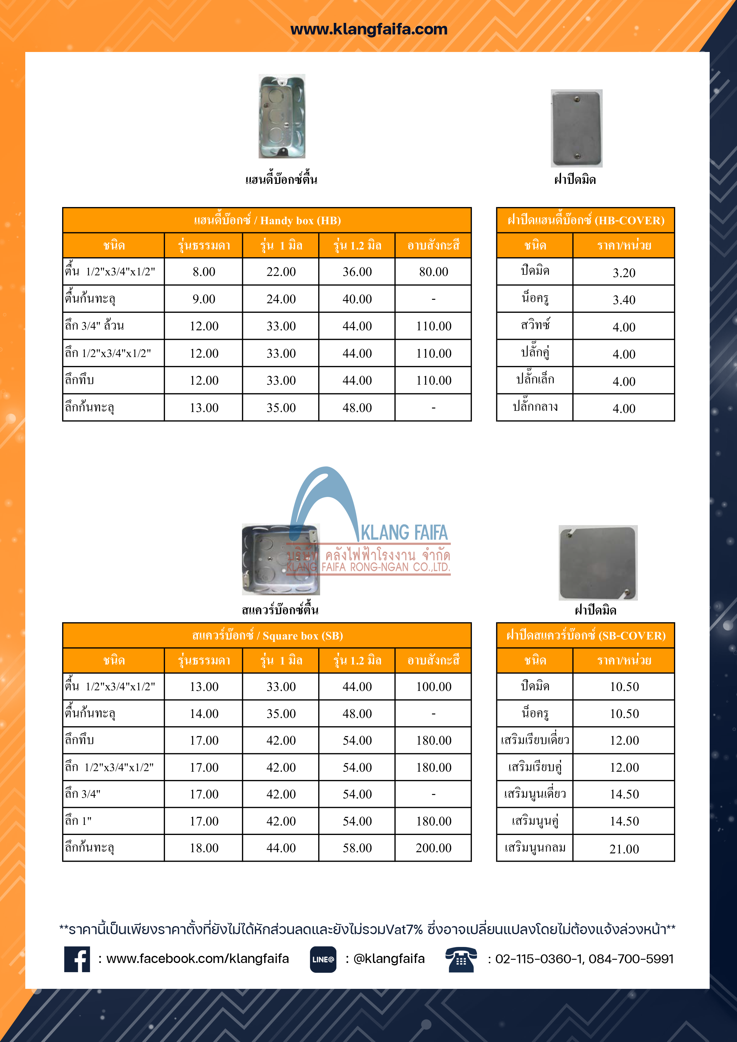 sc, conduit_fitting, coupling, connector, handybox, squarebox, Conduit fitting,SC,SEC,SteelCity,SquareBox,HandyBox,Coupling,Connector,FlexConduit,Fittingราคาถูก,Connectorราคาถูก,SCconnector,แฮนดี้บ็อกราคาถูก,สแควบ๊อกราคาถูก,3
