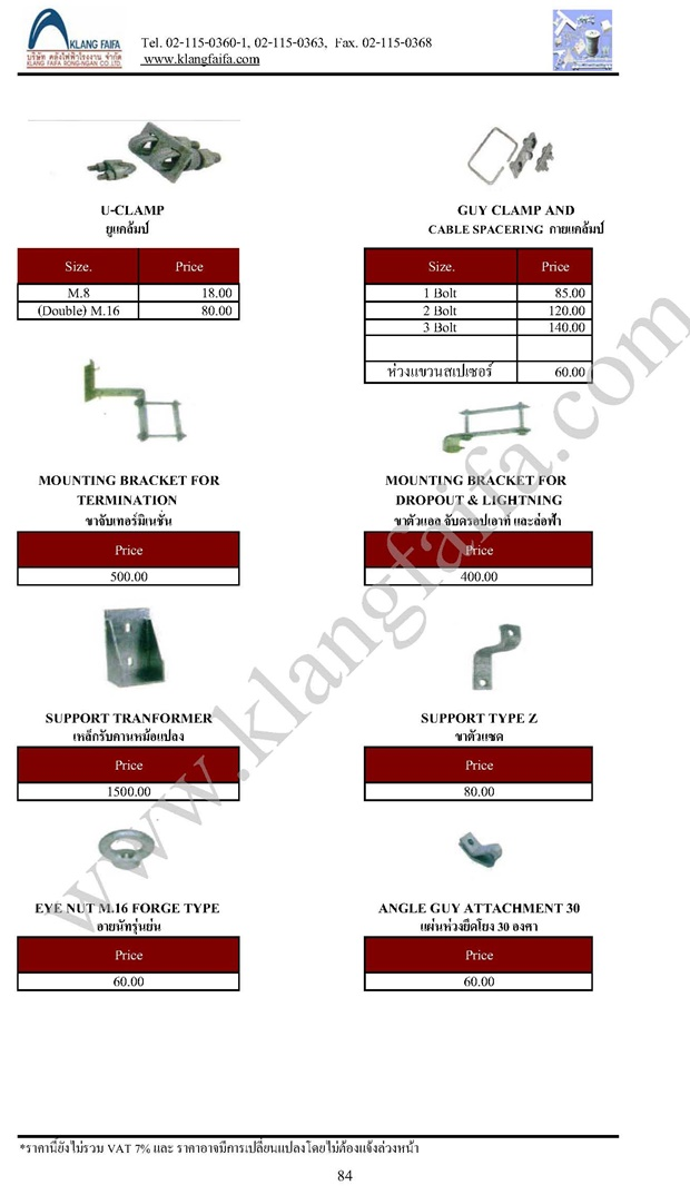 Hardware ,HV connector,Preformed,MachineBolt,AluminiumTieWire,DropOut,Aluminium Terminal lug,ลูกถ้วยแร็ค,Rack