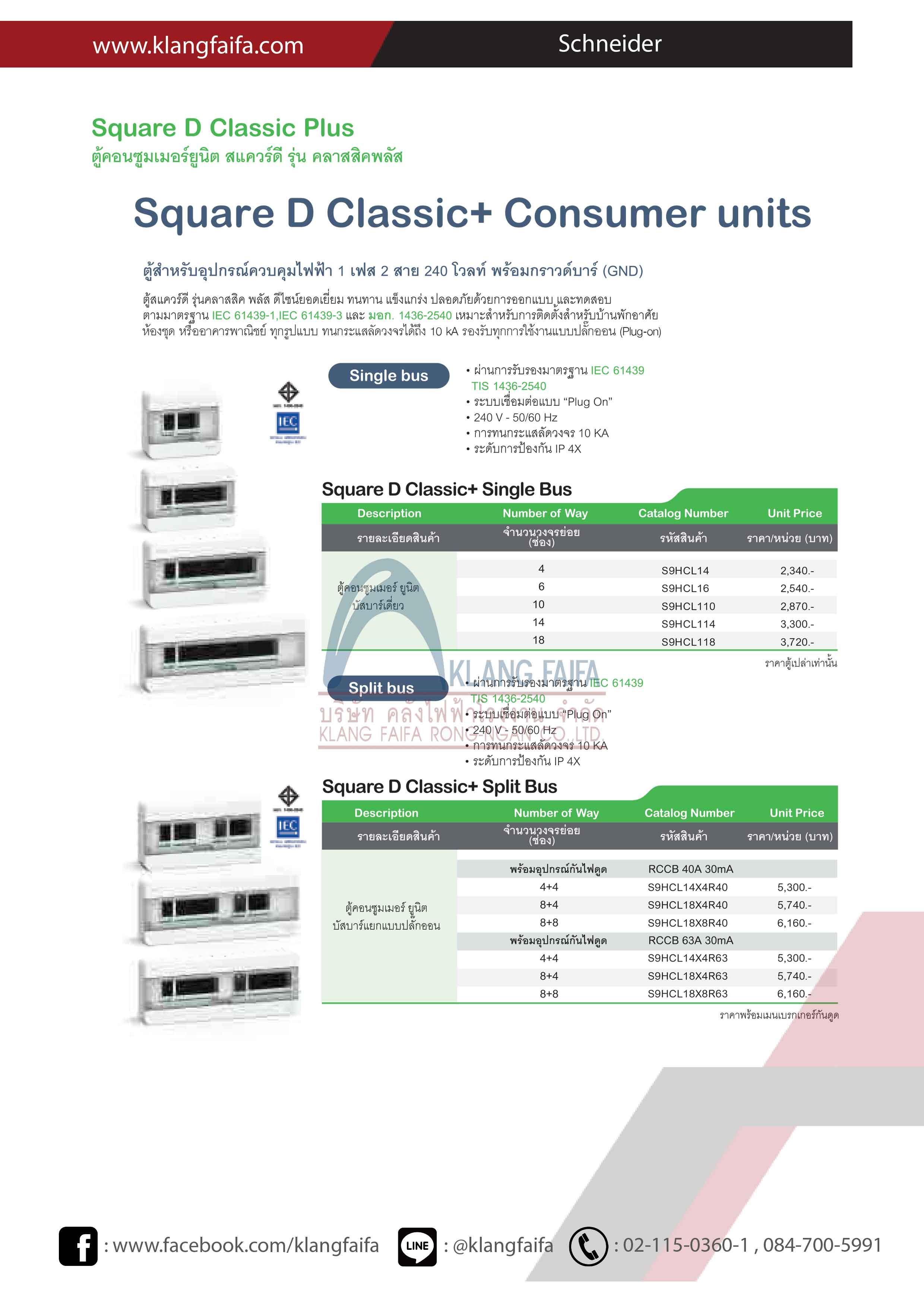 Schneider,-ชไนเดอร์, Schneider2019, Square-D-Classic-Plus, ตู้คอนซูเมอร์ยูนิต, สแควร์ดี-รุ่น-คลาสสิคพลัส