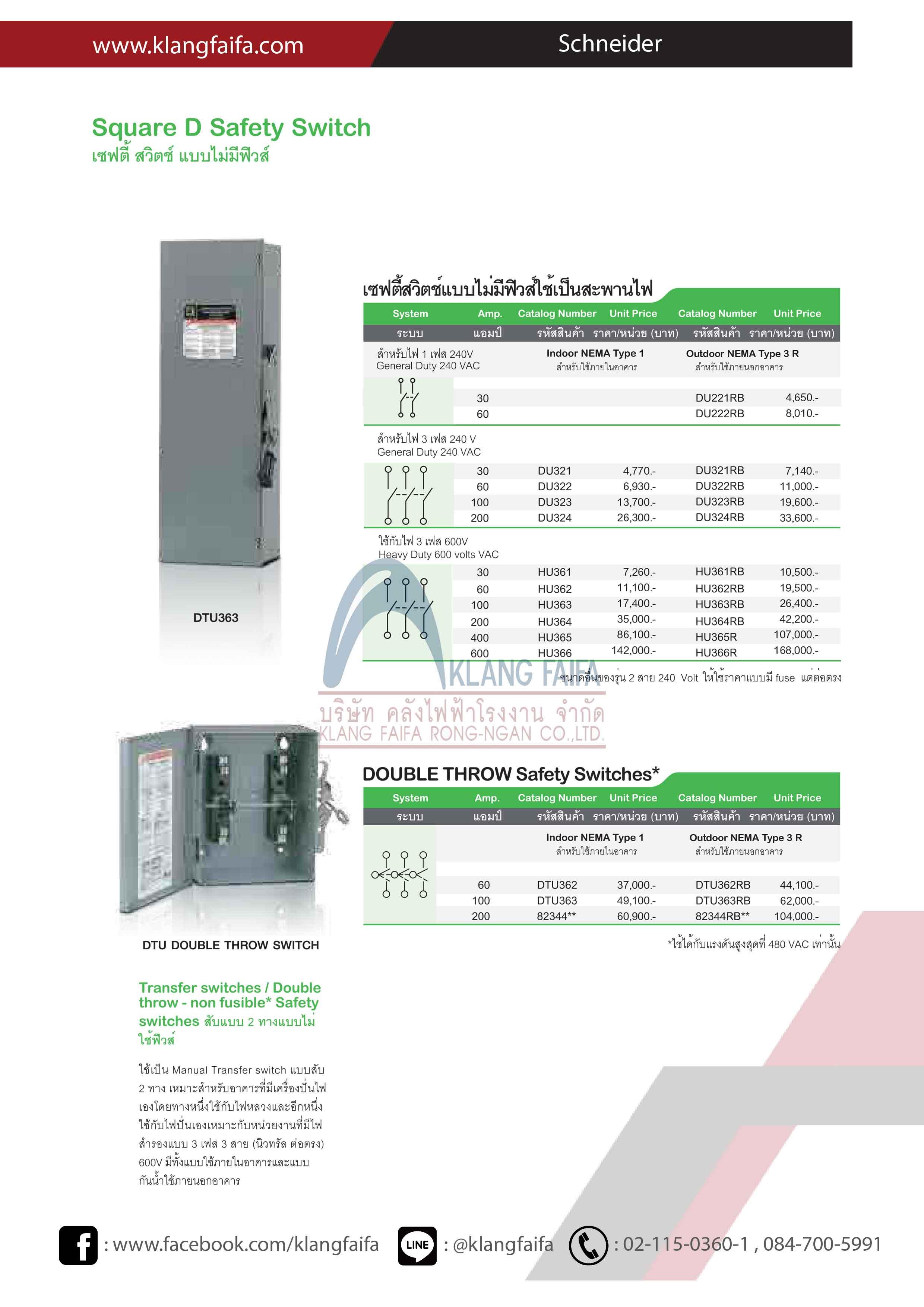 Schneider, ชไนเดอร์, Schneider2019, Square-D-Safety-Switch, แบบติดตั้งฟิวส์ได้