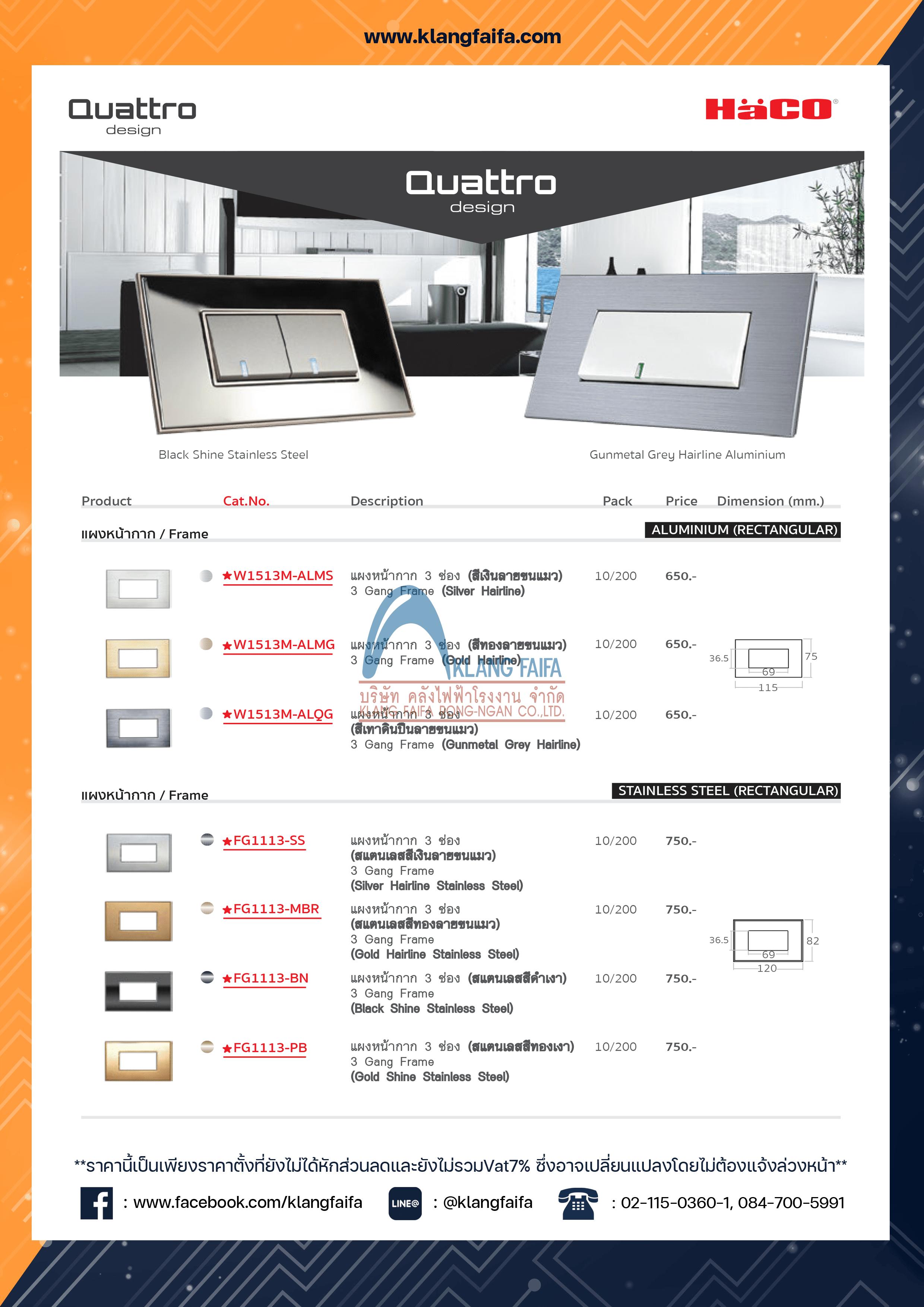 Haco, ฮาโก้,  Quattro, ควอโต, Floor Outlets, Convenient Floor Wall&lamp; Table Sockets, เต้ารับฝังพื้น,