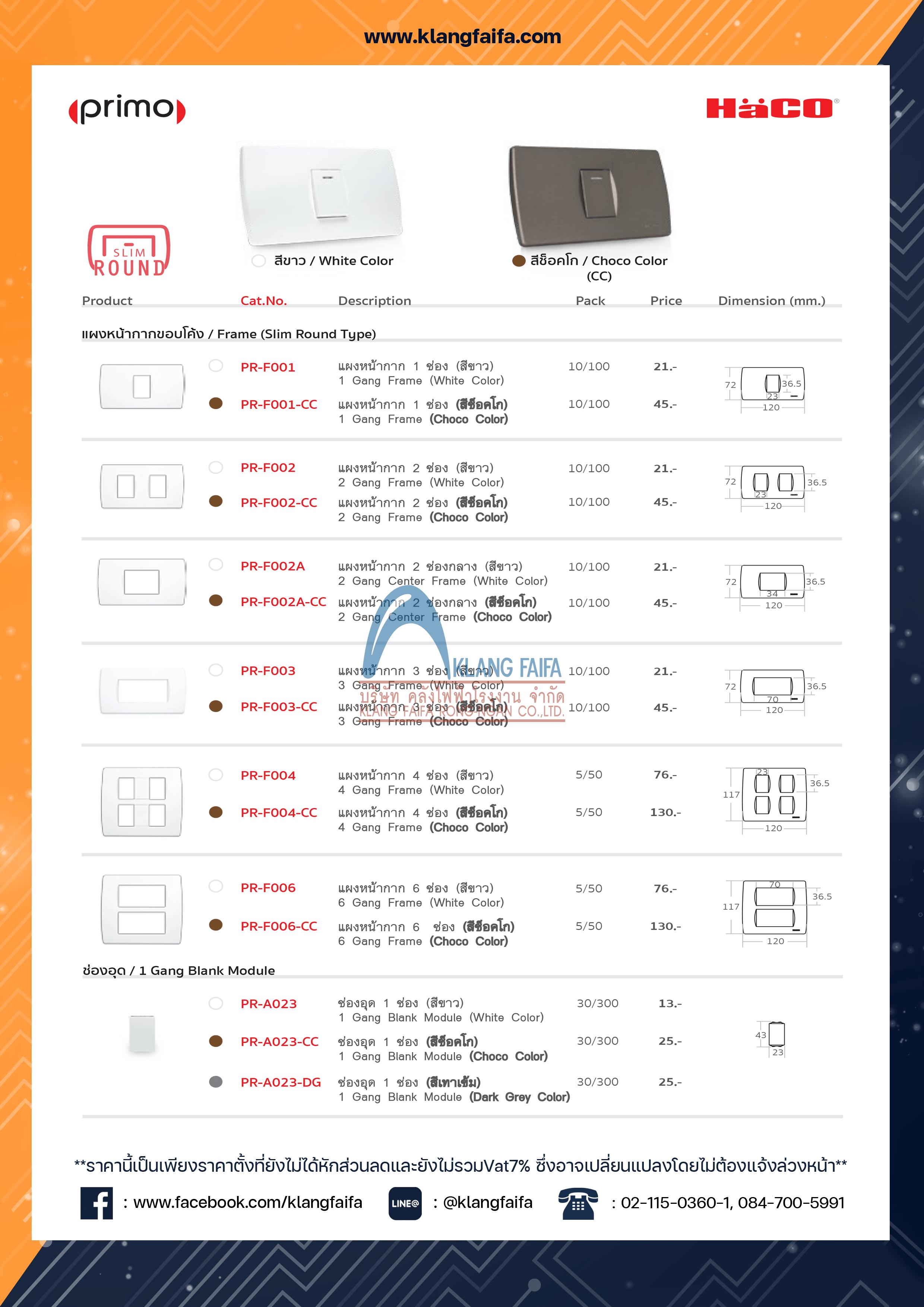 Haco, ฮาโก้,  Primo, พรีโม, Floor Outlets, Convenient Floor Wall&lamp; Table Sockets, เต้ารับฝังพื้น,