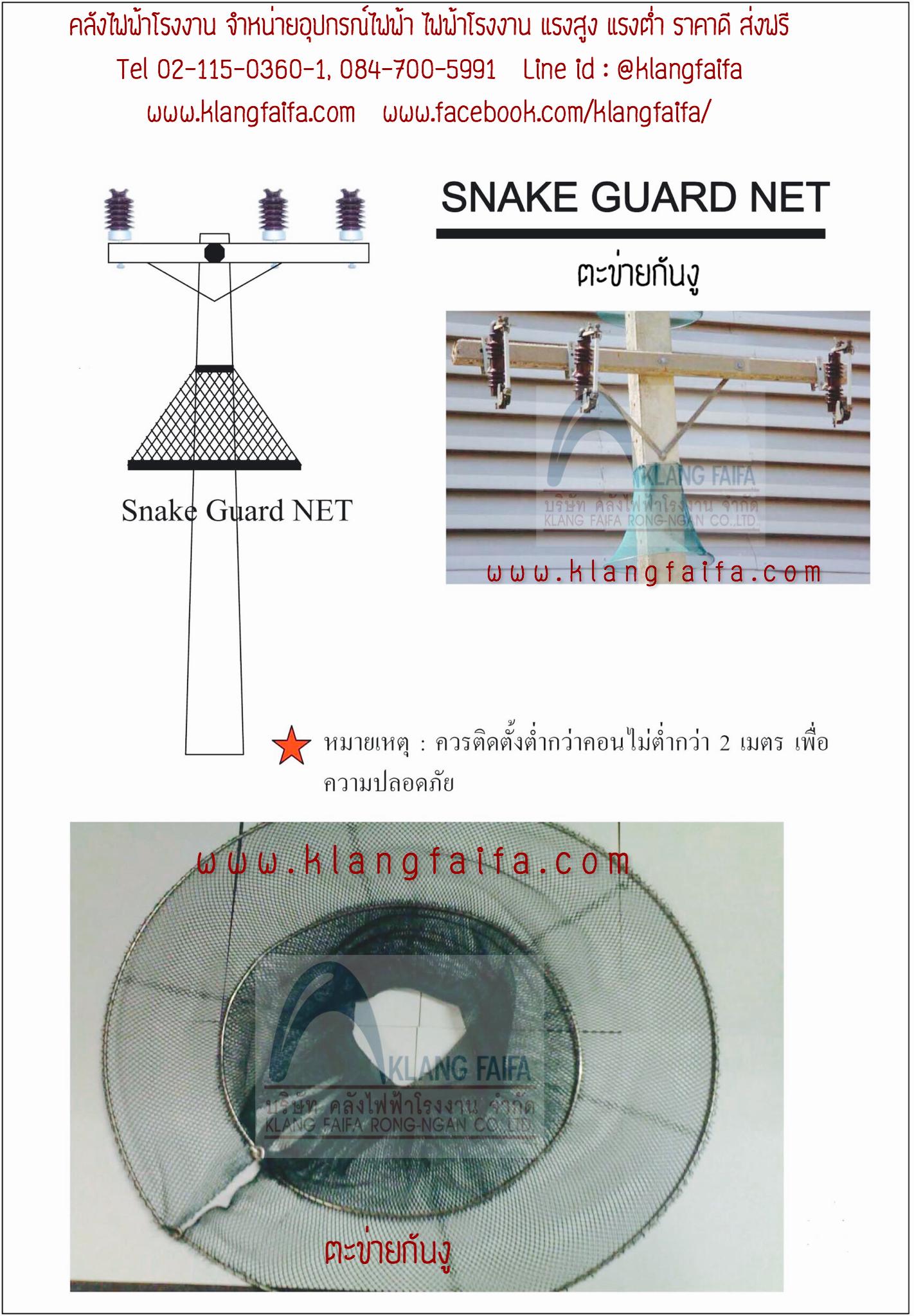 Snake guard net, ตะข่ายกันงู, ตาข่ายกันงู, Snakeguardnet