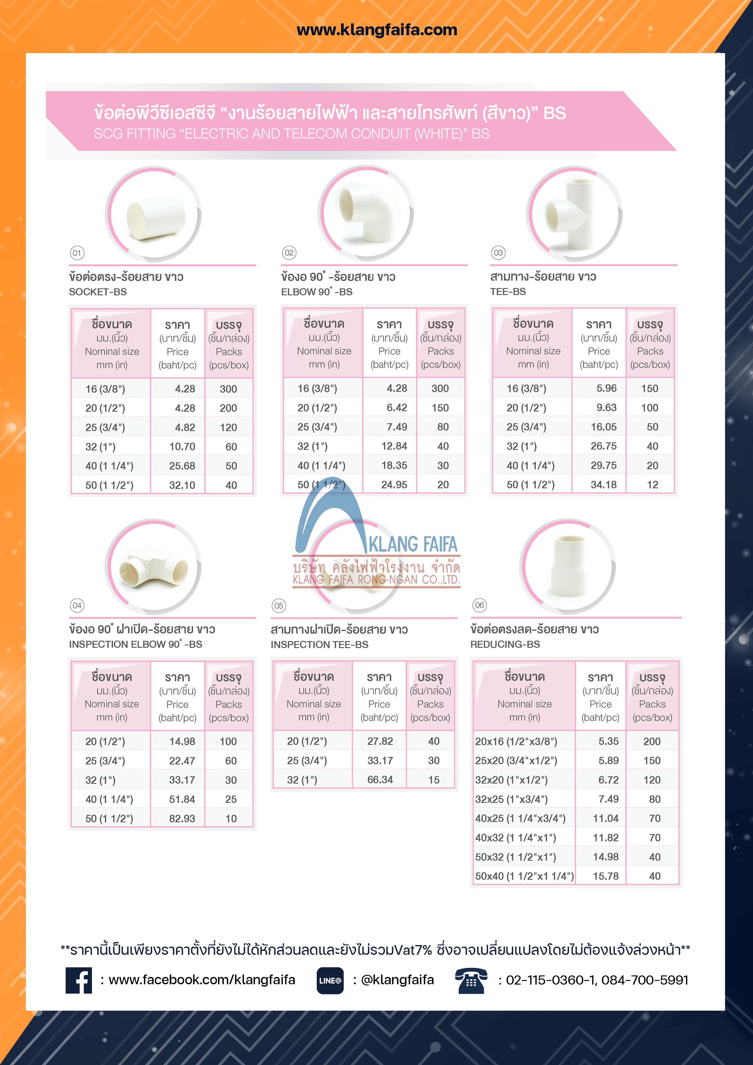 Catalog_SCG2021,ท่อยูพีวีซีสีขาว ตราช้างราคาถูก JIS Standard ท่อขาว, ท่อไฟ, ท่อสีขาว, ท่อยูพีวีซี, ท่อUPVCตราช้าง, ช้างขาว_JIS,