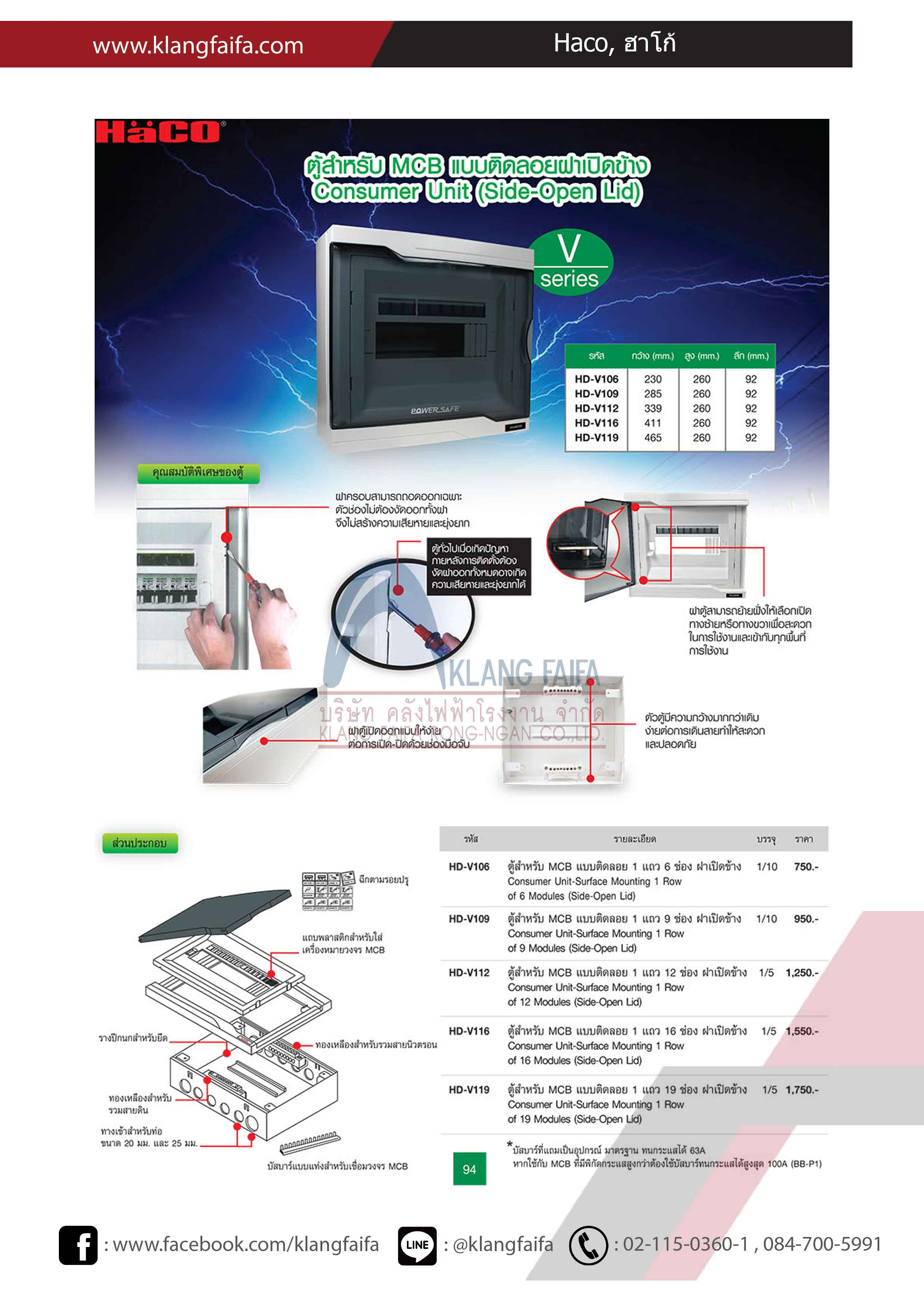 Haco, ฮาโก้, Power Safe, MCB, RCDs, MCCB, RCBO, Surge Protection amd Consumer Unit, Catalog2018-2019
