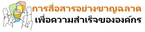 28 กรกฎาคม 2559...การสื่อสารอย่างชาญฉลาดเพื่อความสำเร็จขององค์กร,อบรมสัมมนา,เคเอ็นซี เทรนนิ่ง เซ็นเตอร์