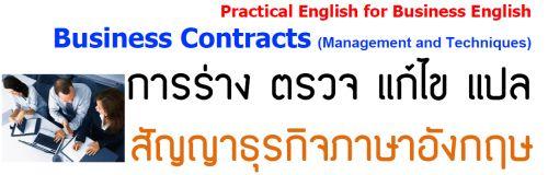 22-24 กันยายน 2559...English Business Contract  (Management and Techniques)  เทคนิคการร่าง ตรวจ แก้ไข แปล สัญญาธุรกิจภาษาอังกฤษ,อบรมสัมมนา,เคเอ็นซี เทรนนิ่ง เซ็นเตอร์,กฎหมายภาษาอังกฤษ