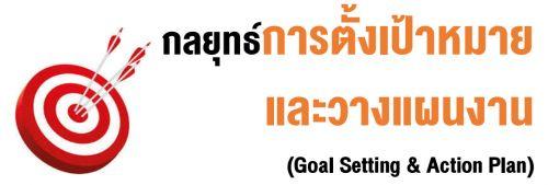 กลยุทธ์การตั้งเป้าหมายและวางแผนงาน (Goal Setting & Action Plan),อบรมสัมมนา,เคเอ็นซี เทรนนิ่ง เซ็นเตอร์