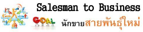 Salesman to Business  นักขายสายพันธุ์ใหม่,อบรมสัมมนา,เคเอ็นซี เทรนนิ่ง เซ็นเตอร์