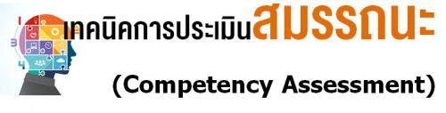 เทคนิคการประเมินสมรรถนะ (Competency Assessment),อบรมสัมมนา,เคเอ็นซี เทรนนิ่ง เซ็นเตอร์