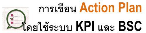 การเขียน Action Plan โดยใช้ระบบ KPI และ BSC (Effective Action Plan by using KPI & BSC Standard),อบรมสัมมนา,เคเอ็นซี เทรนนิ่ง เซ็นเตอร์