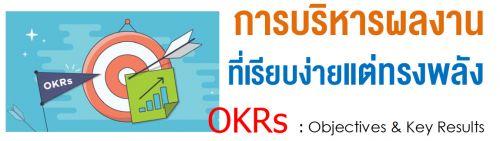 อบรมสัมมนา OKRs