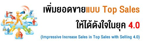 เพิ่มยอดขายแบบ Top Sales ให้ได้ดังใจในยุค 4.0 (Impressive Increase Sales in Top Sales with Selling 4.0),อบรมสัมมนา,เคเอ็นซี เทรนนิ่ง เซ็นเตอร์