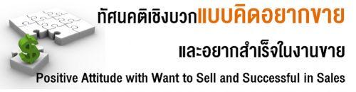 ทัศนคติเชิงบวกแบบคิดอยากขายและอยากสำเร็จในงานขาย (Positive Attitude with Want to Sell and Successful in Sales),อบรมสัมมนา,เคเอ็นซี เทรนนิ่ง เซ็นเตอร์