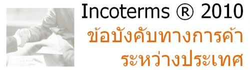 Incoterms ® 2010 ข้อบังคับทางการค้าระหว่างประเทศ,อบรมสัมมนา,เคเอ็นซี เทรนนิ่ง เซ็นเตอร์